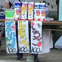中野町夏まつりは大変なことに!!の記事に添付されている画像
