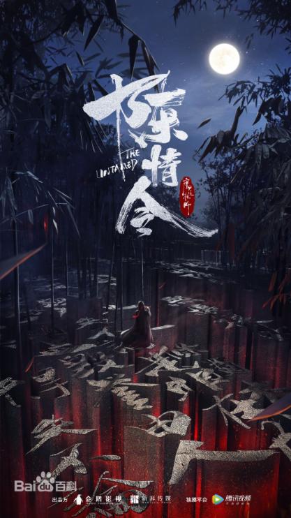 祖師 小説 魔道