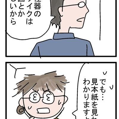 アラ子バイト漫画39 ~エロ画像問題3~の記事に添付されている画像