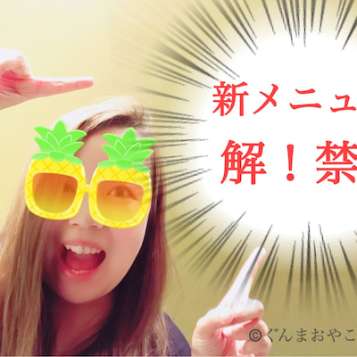 【ボディケア】新メニュー解禁!!【モニター募集♡】の記事に添付されている画像