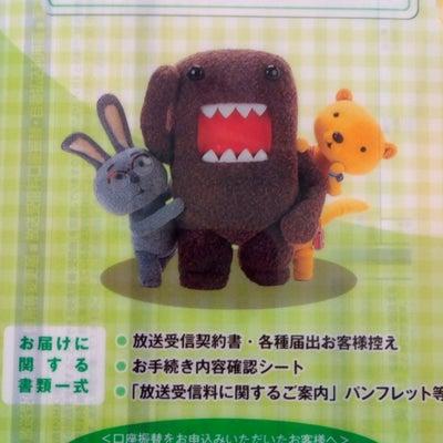 NHK受信料の記事に添付されている画像