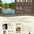 奈良公園の環境を考え…