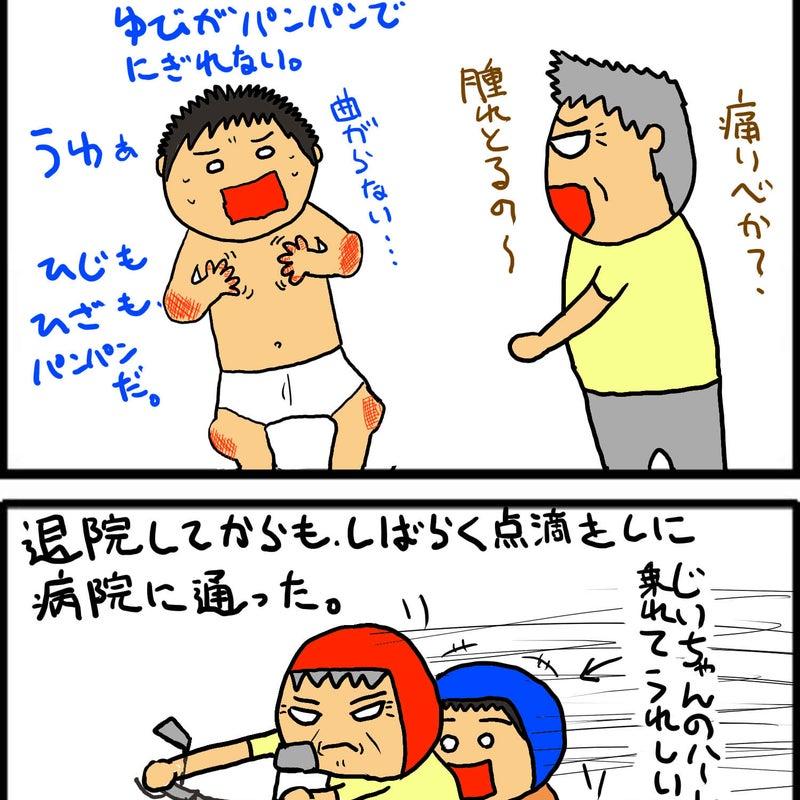 リウマチ熱の新着記事 アメーバ...
