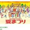夏祭り開催!流山おおたかの森で盆踊り!