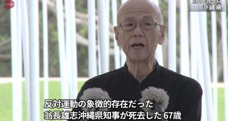 翁長沖縄県知事(67)が死去 | 新MUのブログ