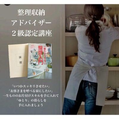 【募集中】整理収納アドバイザー2級 認定講座@大阪の記事に添付されている画像