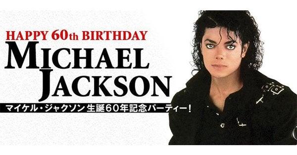 マイケル・ジャクソン生誕60年記念パーティー