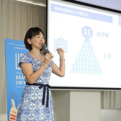 発信力をつけるための「自分ブランドのつくり方」~講演依頼について~の記事に添付されている画像