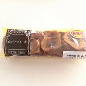 【コンビニ】シンプルだけに美味しい!ローソン 塩バナナチップがたくさん乗ったパウンドケーキ