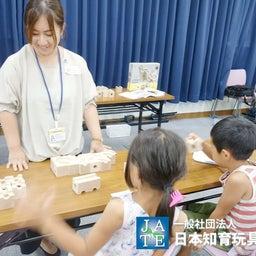 画像 【現在募集中】東京会場・オンライン開催の 日本知育玩具協会知育玩具2級講座・初級講座・教室 の記事より 9つ目
