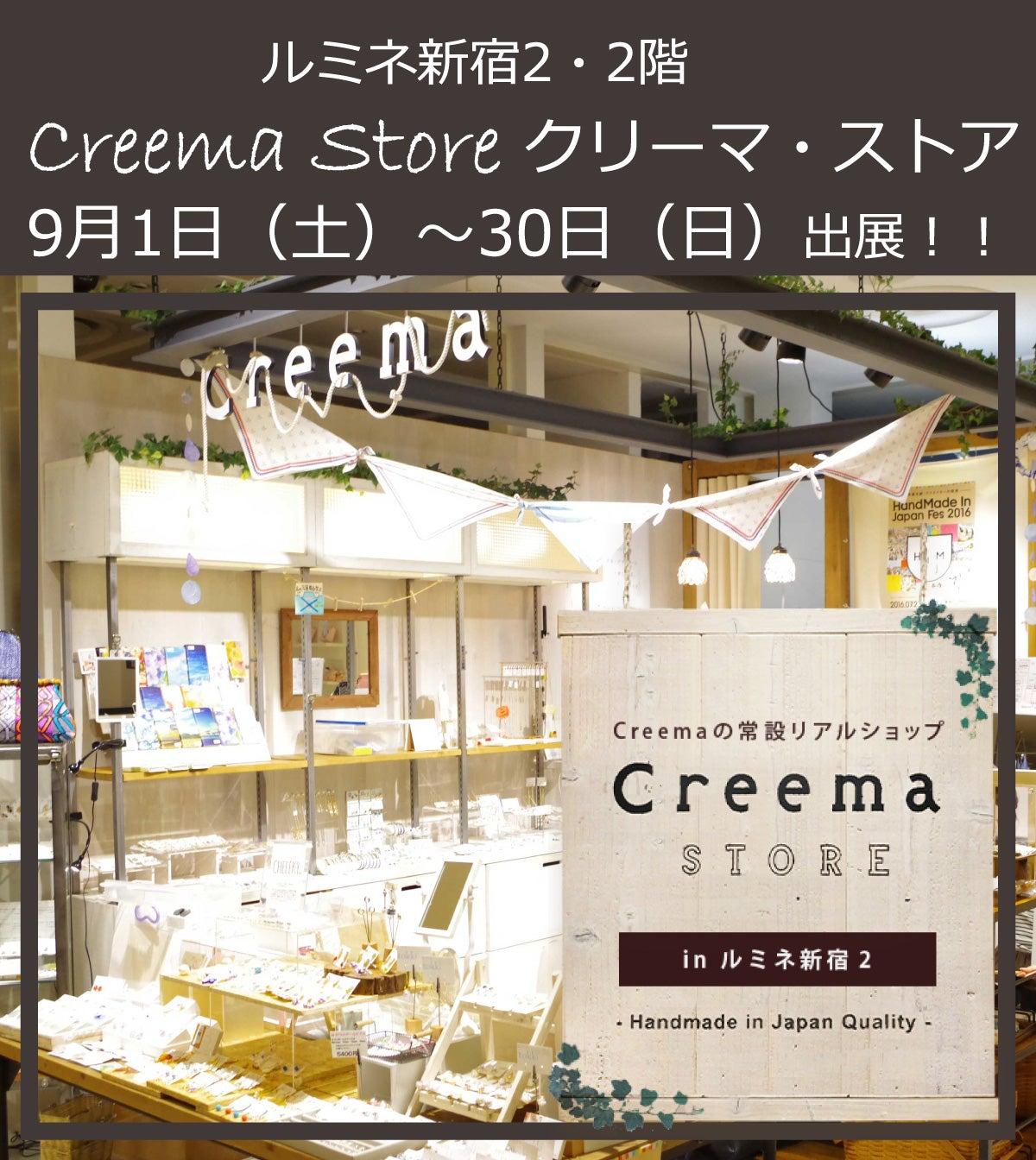 CreemaStoreバナー