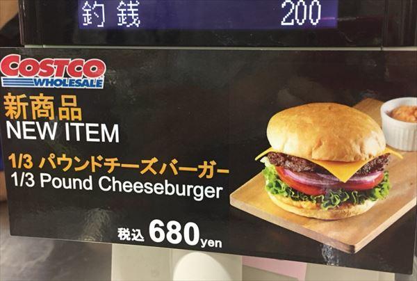 バーガー コストコ チーズ