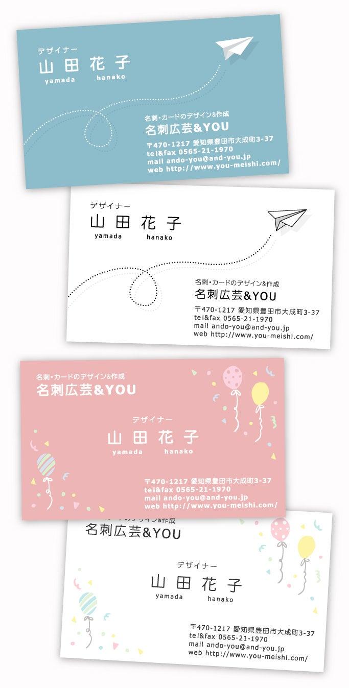 ♡♥シンプルデザイン名刺♥♡シンプル可愛いイラストが付いたカジュアル