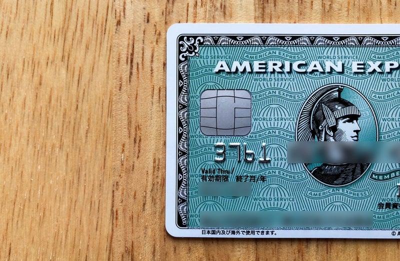 icchip amex green card 201808