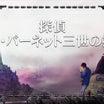 17・18話鑑賞記/ルパン三世PART5〈その8〉