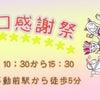 9/10(月)は自己プロ感謝祭@東京!!の画像