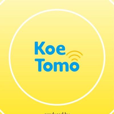 KoeTomoのサーバが重かった件についての記事に添付されている画像