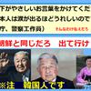 北朝鮮とわが国 日本の比較です。 愛国者は日本政治を批判しないといけませんよねの画像