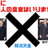 韓国人の天皇と、韓国人一家の皇室。しかも経団連。君たちはどうするのかね?もうばれましたよ?日本人の画像