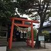 父の命日に猿田彦神社の画像