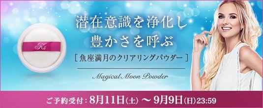 潜在意識を浄化し、豊かさを呼ぶ 魚座満月のクリアリングパウダー Magical Moon Powder