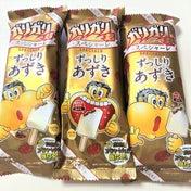 【レビュー】ローソン限定販売!甘納豆の旨味がギッシリ詰まったガリガリ君スペシャーレずっしりあずき