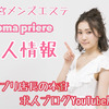 求人ブログYouTube版の画像