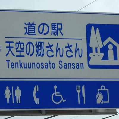 道の駅「天空の郷さんさん」の記事に添付されている画像