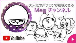 Megチャンネル