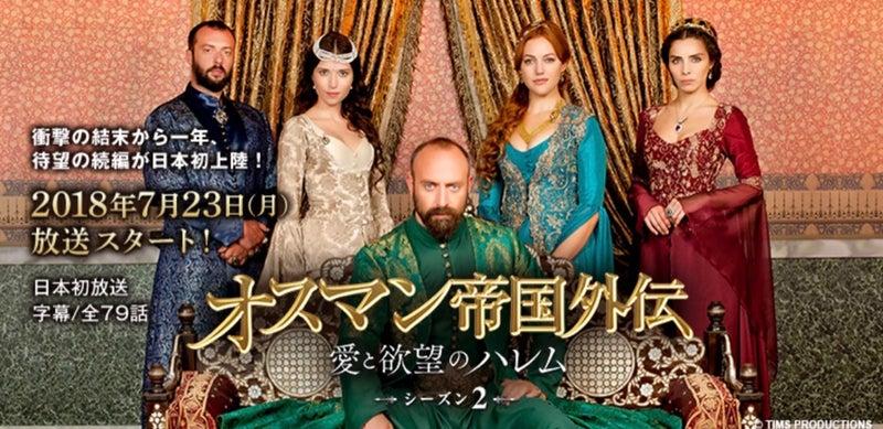オスマン帝国外伝シーズン2 15話まで視聴
