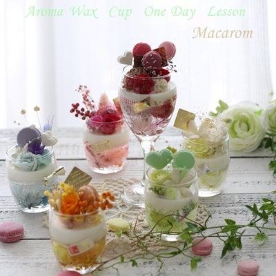 CaraFiore「アロマワックスデザインコース」のご案内♡の記事に添付されている画像