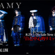 DAMY表紙【ZEA…