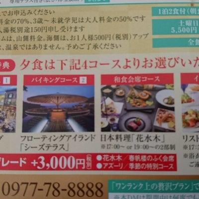 杉乃井ホテル③ 食事編 シーズテラスの記事に添付されている画像