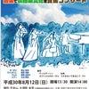 8月12日(日)14時00分開演「がんばれ!西日本豪雨災害チャリティーコンサート」ぜはひおこしくの画像