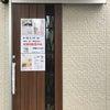 大田区大森西では8月18日・19日完成見学会を開催致します!の画像