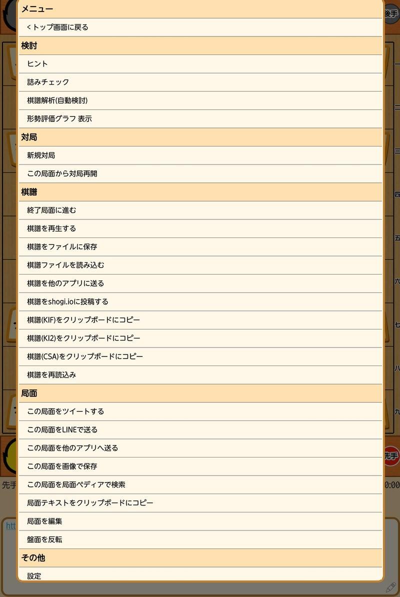 検索 将棋 ウォーズ 棋譜
