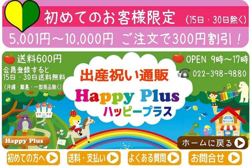 78578a6b4e029 出産祝い1万円以上をお考えのお客様へ