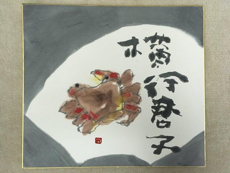 ♢ 横行君子♢ | 片岡鶴太郎オフィ...