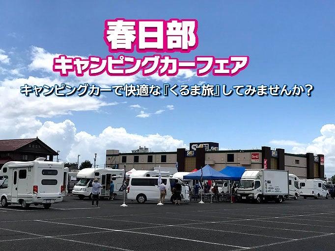 第32回春日部キャンピングカーフェアinスーパーバリュー岩槻店