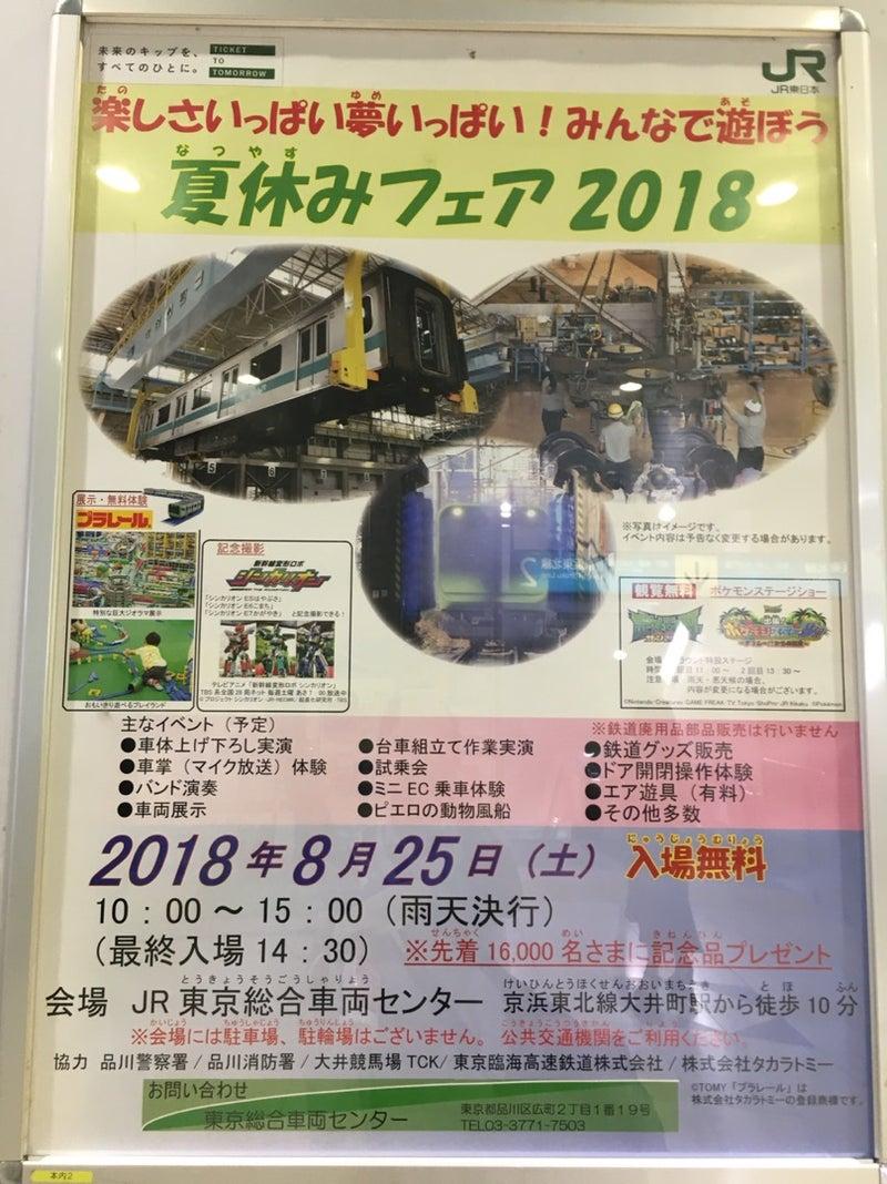 25日(土)、東京総合車両センター・一般公開 in 2018ですよぉ ...