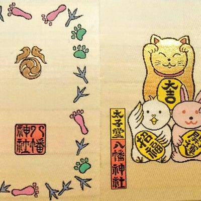 【東京】しあわせうさぎがいる「太子堂八幡神社」のステキな新作【御朱印帳】&【御朱の記事に添付されている画像
