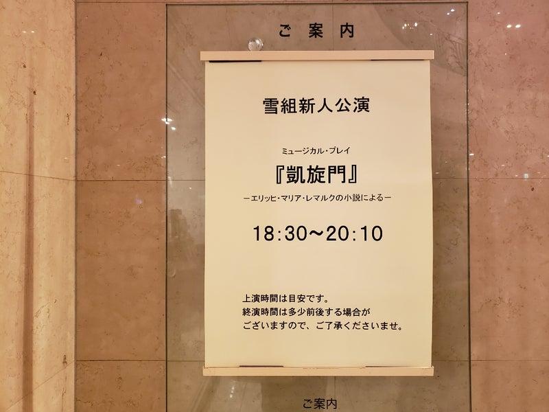 凱旋門新人公演8月9日 | まりり...