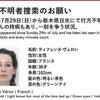 フランス女性が日本で行方不明の画像