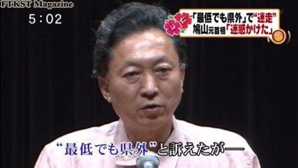 最低でも県外」沖縄県知事選に出...