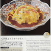ふみさんのレシピ6「天津風とろりオムライス」