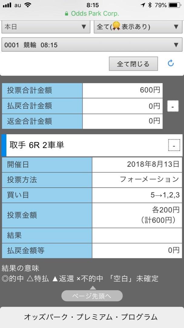 名古屋 競輪 リプレイ
