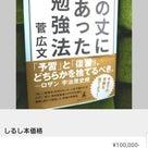 【激怒】キンコン西野の企画を出版社がパクる!?の記事より