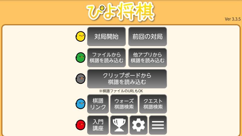 アプリ ゲーム 無料 将棋