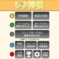 これ4つで十分!ゲーム感覚で将棋が上達する無料アプリの記事に添付されている画像