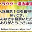 CRIPキャラクター…